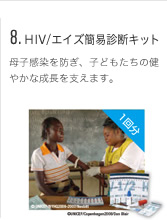 8.HIV/エイズ簡易診断キット